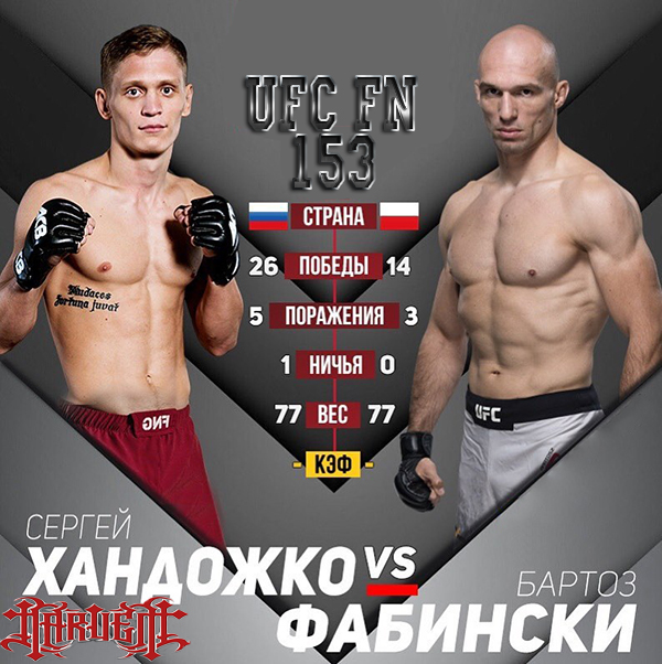 Бой Сергей Хандожко - Бартош Фабински на турнире UFC Fight Night 153