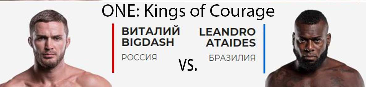 Бой Виталий Бигдаш vs. Леандро Атаидеса на ONE: Kings of Courage