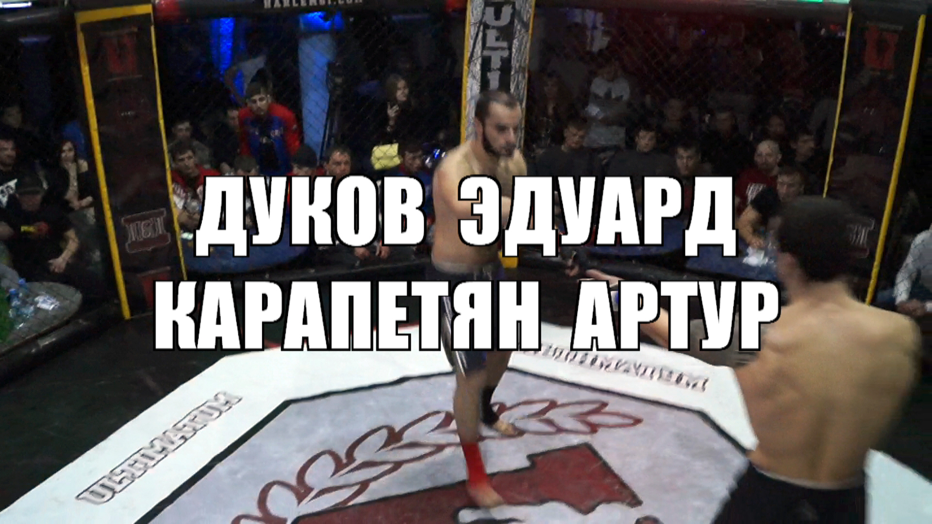 Бой Дуков Эдуард vs. Карапетян Артур. ULTIMATUM 5