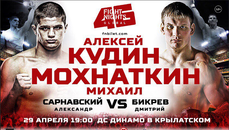 Бой Алексей Кудин vs. Михаил Мохнаткин возглавит Fight Nights Global 46 в Москве