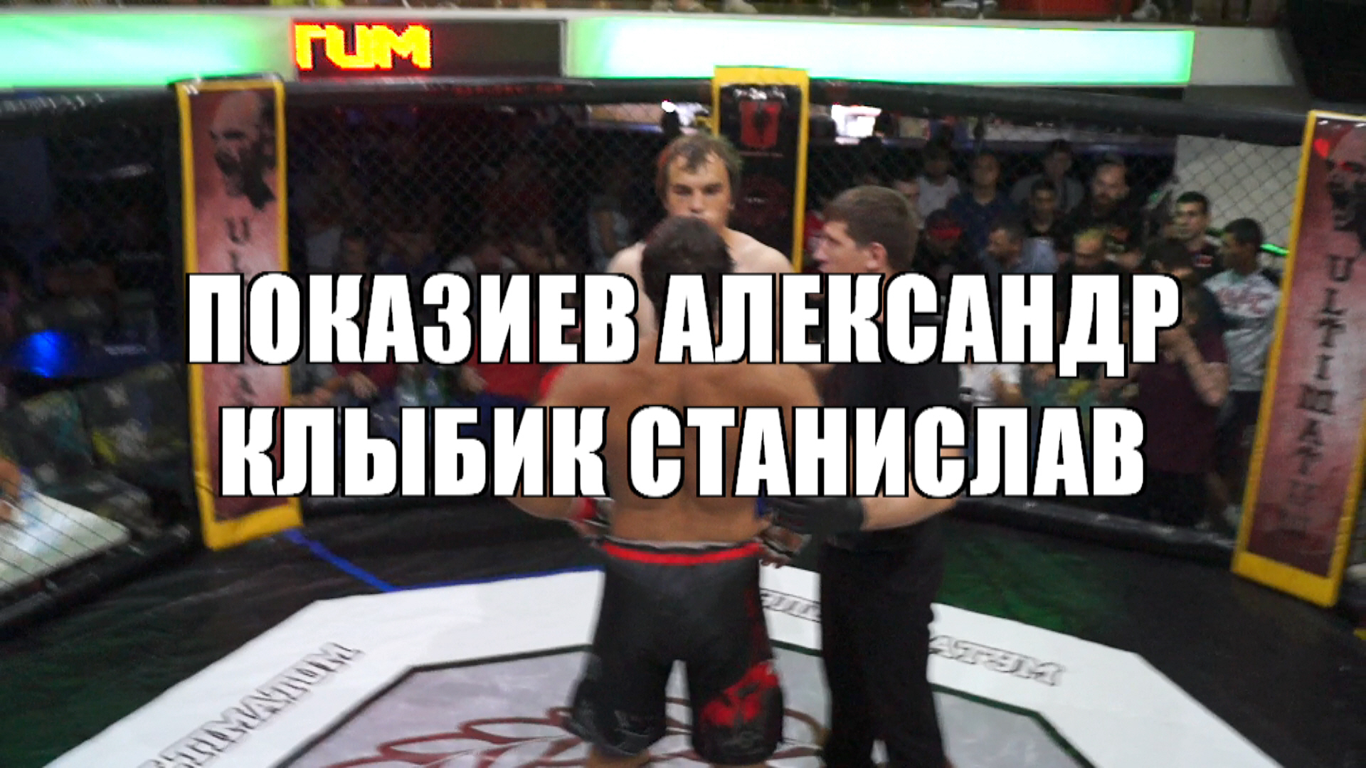 Бой Клыбик Станислав vs. Показиев Александр. ULTIMATUM 3