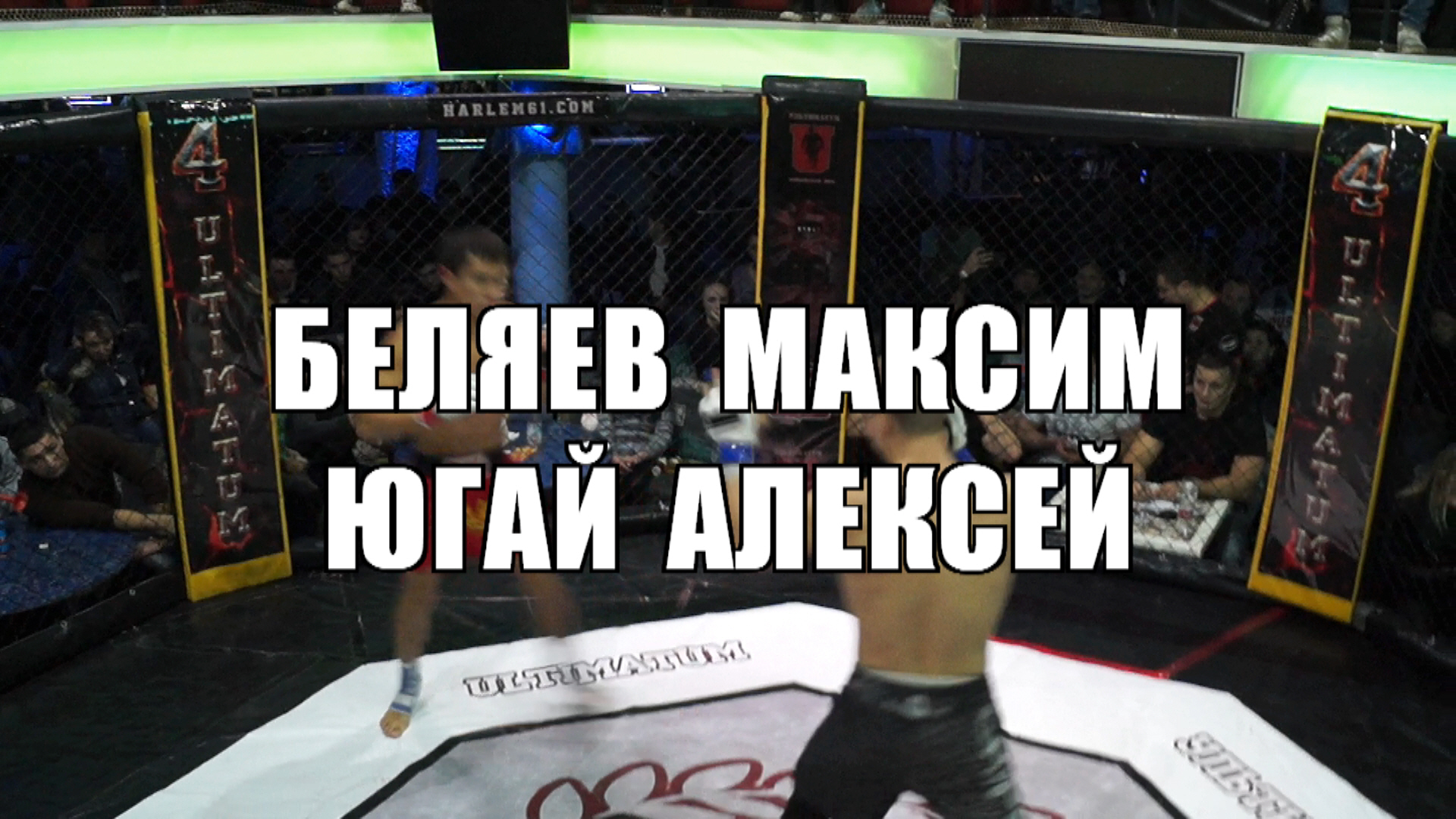Бой Беляев Максим vs. Югай Алексей. ULTIMATUM 4