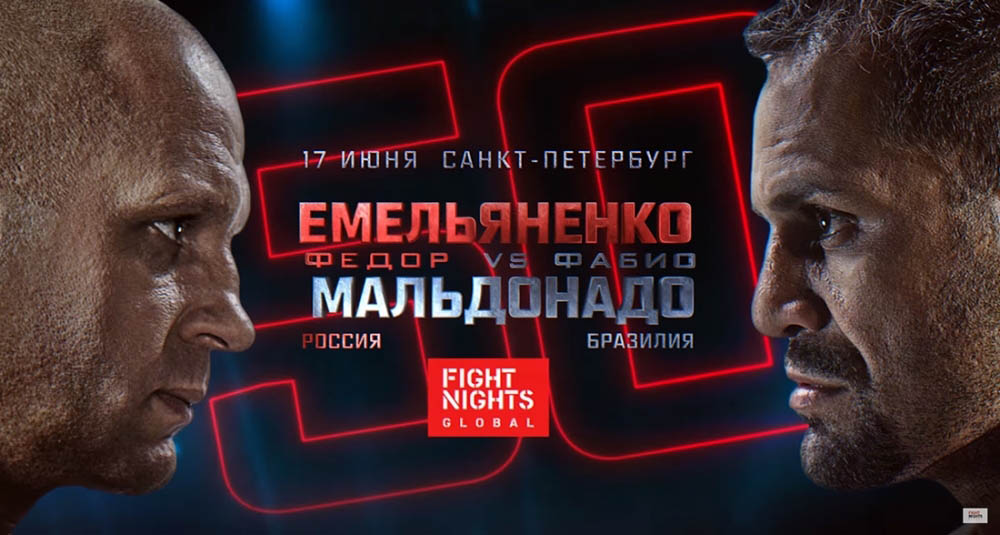 Результаты и видео Fight Nights Global 50