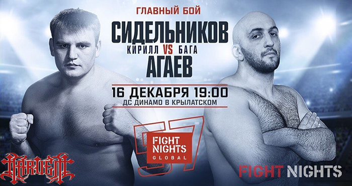 Результаты и видео FIGHT NIGHTS GLOBAL 57