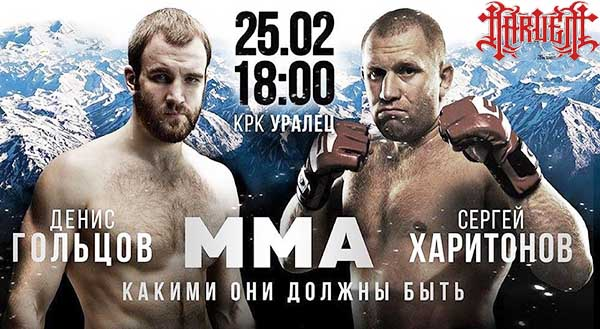 Сергей Харитонов и Денис Гольцов выступят на Russian Cagefighting Championship