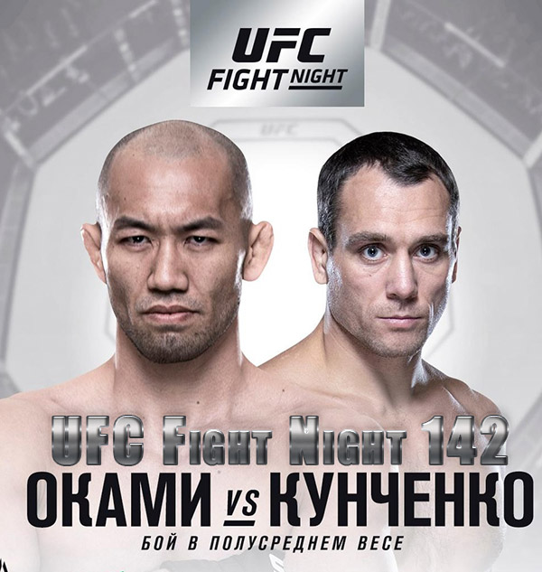 Бой Алексей Кунченко vs. Юшин Оками на UFC Fight Night 142